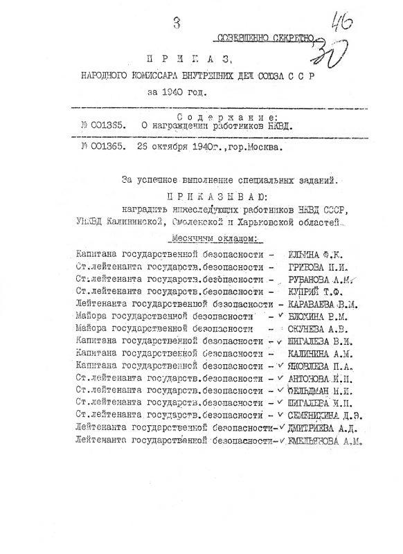 Pierwsza strona rozkazu nr 001365 z 26 października 1940 ws. wynagrodzenia pracowników NKWD